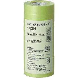 3Mジャパン スリーエムジャパン 3M マスキングテープ 143N 15mmX18m 8巻入り 143N 15