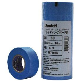 3Mジャパン スリーエムジャパン 3M マスキングテープ(サイディングボード用) 21mmX18m 6巻入 80 21X18
