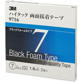 3Mジャパン スリーエムジャパン 3M ハイタック両面接着テープ 9716 7mmX10m 黒 2巻入り 9716 7 AAD