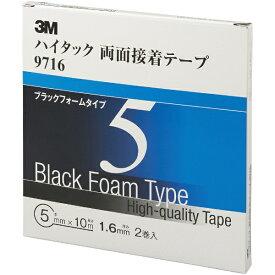 3Mジャパン スリーエムジャパン 3M ハイタック両面接着テープ 9716 5mmX10m 黒 2巻入り 9716 5 AAD