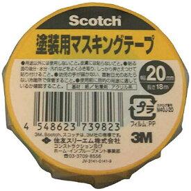 3Mジャパン スリーエムジャパン 3M 塗装用マスキングテープ20mmX18m M40J-20