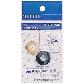 TOTO THY91739 三角パッキン[THY91739]