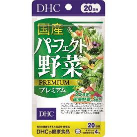 DHC ディーエイチシー DHC(ディーエイチシー) 国産パーフェクト野菜プレミアム 20日分(80粒)〔栄養補助食品〕【wtcool】