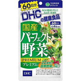 DHC ディーエイチシー DHC(ディーエイチシー) 国産パーフェクト野菜プレミアム 60日分(240粒)〔栄養補助食品〕【rb_pcp】