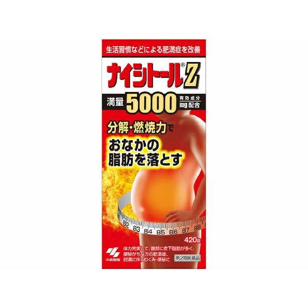 【第2類医薬品】 ナイシトールZ(420錠)【送料無料】 小林製薬