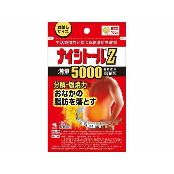 【第2類医薬品】 ナイシトールZ(105錠)小林製薬