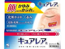 【第2類医薬品】 キュアレアa(8g)★セルフメディケーション税制対象商品【wtmedi】小林製薬 Kobayashi