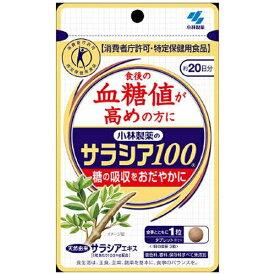 小林製薬 Kobayashi サラシア100 60粒【rb_pcp】