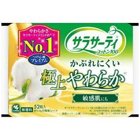 小林製薬 Kobayashi サラサーティコットン100 極上やわらか 無香料 52個