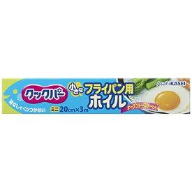 旭化成ホームプロダクツ Asahi KASEI クックパー フライパン用ホイル 20cm×3m