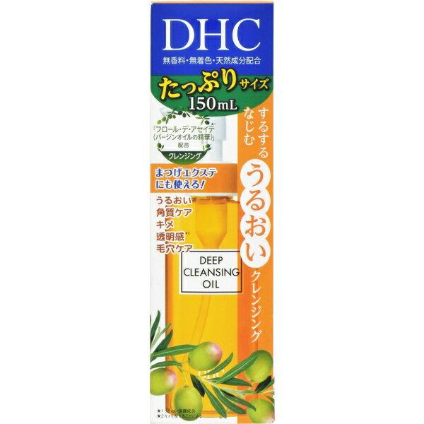DHC 【DHC】薬用ディープクレンジングオイル(SSL)(150mL)