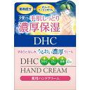 DHC ディーエイチシー DHC(ディーエイチシー) 薬用ハンドクリーム(SSL)(120g)〔ハンドクリーム〕