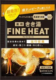 バスクリン BATHCLIN きき湯 ファインヒート グレープフルーツ50g [入浴剤]