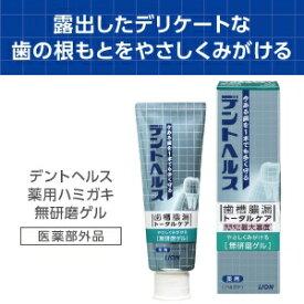 LION ライオン デントヘルス 歯磨き粉 薬用ハミガキ無研磨ゲル 85g【wtcool】
