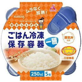 クレハ KUREHA ごはん冷凍保存容器一膳分5個【rb_pcp】
