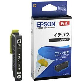 エプソン EPSON ITH-BK 純正プリンターインク Colorio(EPSON) ブラック[ITHBK]