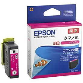 エプソン EPSON KUI-M-L 純正プリンターインク Colorio(カラリオ) マゼンタ(増量)[クマノミ KUIML]