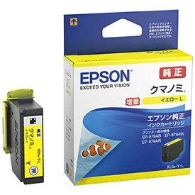 エプソン EPSON KUI-Y-L 純正プリンターインク Colorio(カラリオ) イエロー(増量)[クマノミ KUIYL]【wtcomo】