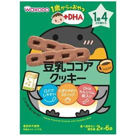 アサヒグループ食品 Asahi Group Foods 1歳からのおやつ+DHA 豆乳ココアクッキー 〔離乳食・ベビーフード〕【rb_pcp】