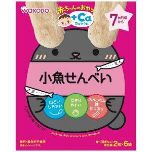 アサヒグループ食品 Asahi Group Foods 赤ちゃんのおやつ+Caカルシウム 小魚せんべい【wtbaby】