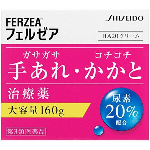 【第3類医薬品】 フェルゼアHA20クリーム(160g)(大容量)資生堂薬品 SHISEIDO