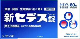 【第(2)類医薬品】 新セデス錠(60錠)シオノギヘルスケア SHIONOGI