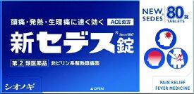 【第(2)類医薬品】 新セデス錠(80錠)【rb_pcp】シオノギヘルスケア SHIONOGI