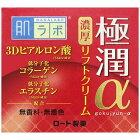ロート製薬 ROHTO 肌研(ハダラボ)極潤α 3Dヒアルロン酸リフトクリーム(50g) [美容クリーム]【rb_pcp】