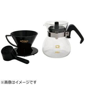 KONO コーノ 名門2人用 ドリッパーセット ブラック MDN20BK[MDN20BK]