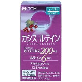 井藤漢方製薬 ITOH カシス+ルテイン 60球【wtcool】