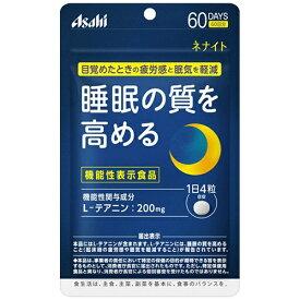 アサヒグループ食品 Asahi Group Foods 【機能性表示食品】ネナイト 60日分 240粒