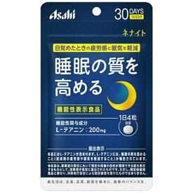 アサヒグループ食品 Asahi Group Foods 【機能性表示食品】ネナイト 30日分 120粒