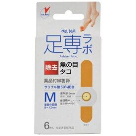 横山製薬 Yokoyama seiyaku 足専ラボ ウオノメコロリ絆創膏50 Mサイズ