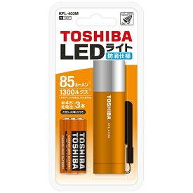 東芝 TOSHIBA 懐中電灯 イエロー KFL-403M-Y [LED /単4乾電池×3 /防水]