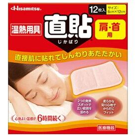 温熱用具直貼 肩・首用 12枚久光製薬 Hisamitsu