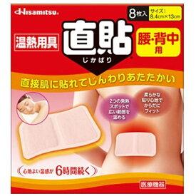 温熱用具直貼 腰・背中用 8枚久光製薬 Hisamitsu
