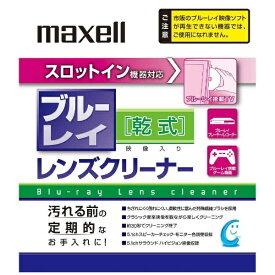マクセル Maxell BDSL-CL-S レンズクリーナー [BD /乾式]