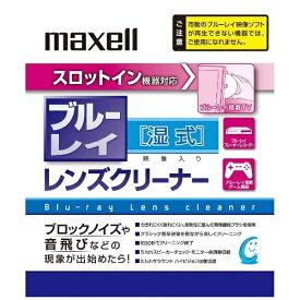 マクセル Maxell BDSL-CW-S レンズクリーナー [BD /湿式]