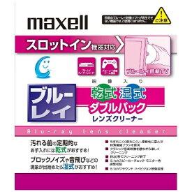 マクセル Maxell BDSL-DW-WP-S レンズクリーナー [BD /乾式・湿式セット]