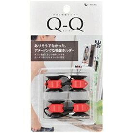 センチュリー Century Corporation 〔イヤホンジャックアクセサリー〕 ダブル吸盤ホルダー Q-Q キュー・キュー レッド CQQ-2RD