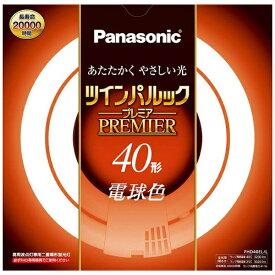 パナソニック Panasonic FHD40ELL 二重環形蛍光灯(FHD) ツインパルックプレミア [電球色][FHD40ELL]