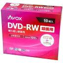 AVOX アヴォックス DRW120CAVPW10A 録画用DVD-RW [10枚 /4.7GB /インクジェットプリンター対応]