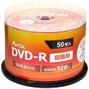 AVOX アヴォックス DR120CAVPW50PA 録画用DVD-R [50枚 /インクジェットプリンター対応]