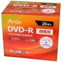 AVOX アヴォックス DR120CAVPW20A 録画用DVD-R [20枚 /インクジェットプリンター対応]