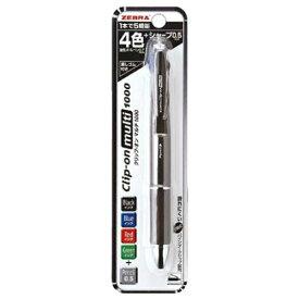 ゼブラ ZEBRA [多機能ペン] クリップ-オン マルチ1000 黒 (インキ色:黒・青・赤・緑+シャープ0.5mm) パック入 P-B4SA2-BK