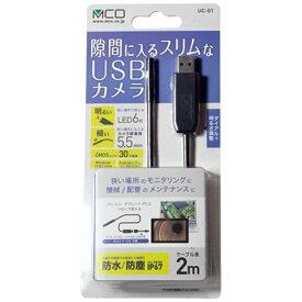 ミヨシ MIYOSHI UC-01 フレキシブルUSBカメラ[スマートフォン/タブレット対応(Android・micro USB・USBホスト機能)+パソコン対応(Windows・USB)]