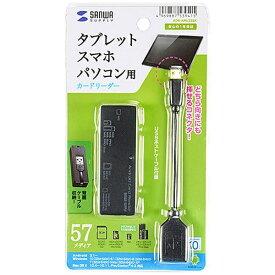 サンワサプライ SANWA SUPPLY スマートフォン/タブレット対応[Android・micro USB・USBホスト機能] カードリーダー ブラック ADR-AML22BK[ADRAML22BK]