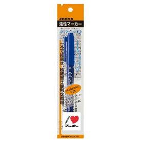 ゼブラ ZEBRA [油性マーカー] マッキー極細 青 パック入り P-MO-120-MC-BL