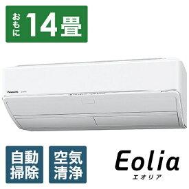 パナソニック Panasonic CS-X407C2-W エアコン 2017年 Eolia(エオリア)Xシリーズ クリスタルホワイト [おもに14畳用 /200V][CSX407C2]