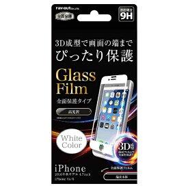 レイアウト rayout iPhone 7用 液晶保護ガラスフィルム 9H 全面保護 光沢 0.35mm ホワイト RT-P12RFG/CW